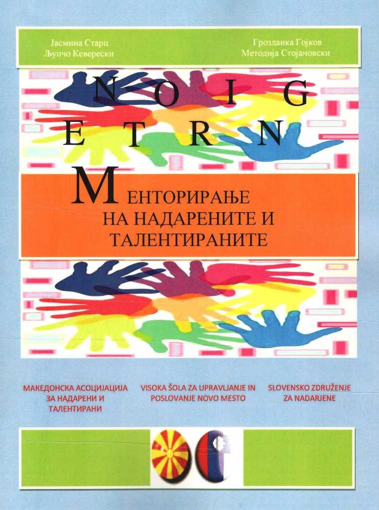 Mentorisanje Knjiga - Book